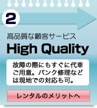 高品質な顧客サービス