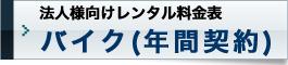 法人様向けレンタル料金表/バイク(年間契約)