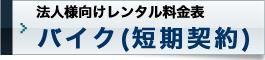 法人様向けレンタル料金表/バイク(短期契約)