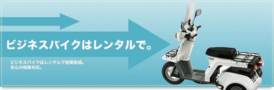 福岡のビジネスバイクレンタル専門店 さくらレンタカー
